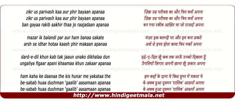 lyrics of song Zikr Us Parivash Kaa Aur Phir Bayaan Apanaa