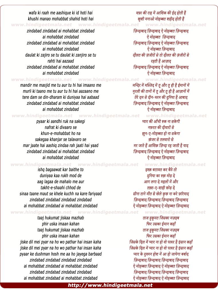 lyrics of song Zindaabaad Zindaabaad Ae Muhabbat Zindaabaad