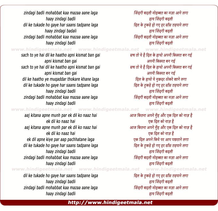 lyrics of song Zindagi Badali Mohabbat Kaa Mazaa Aane Lagaa