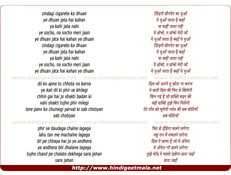 lyrics of song Zindagi Cigarette Kaa Dhuaan