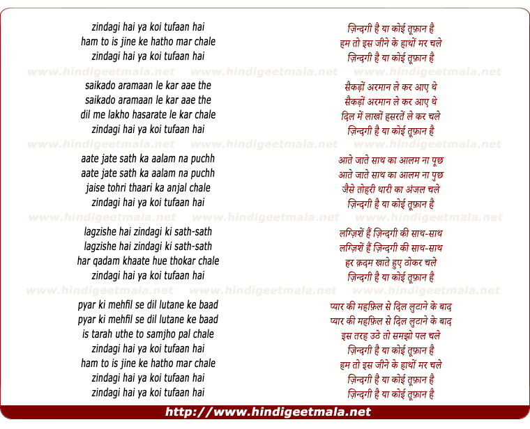 lyrics of song Zindagi Hai Yaa Koi Tufaan Hai