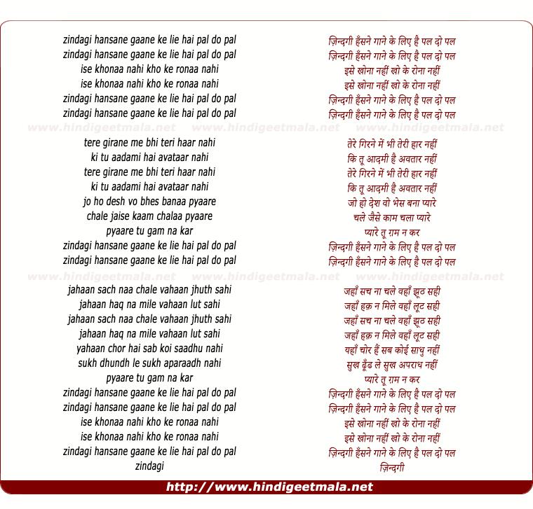lyrics of song Zindagi Hansne Gaane Ke Liye Hai Pal Do Pal