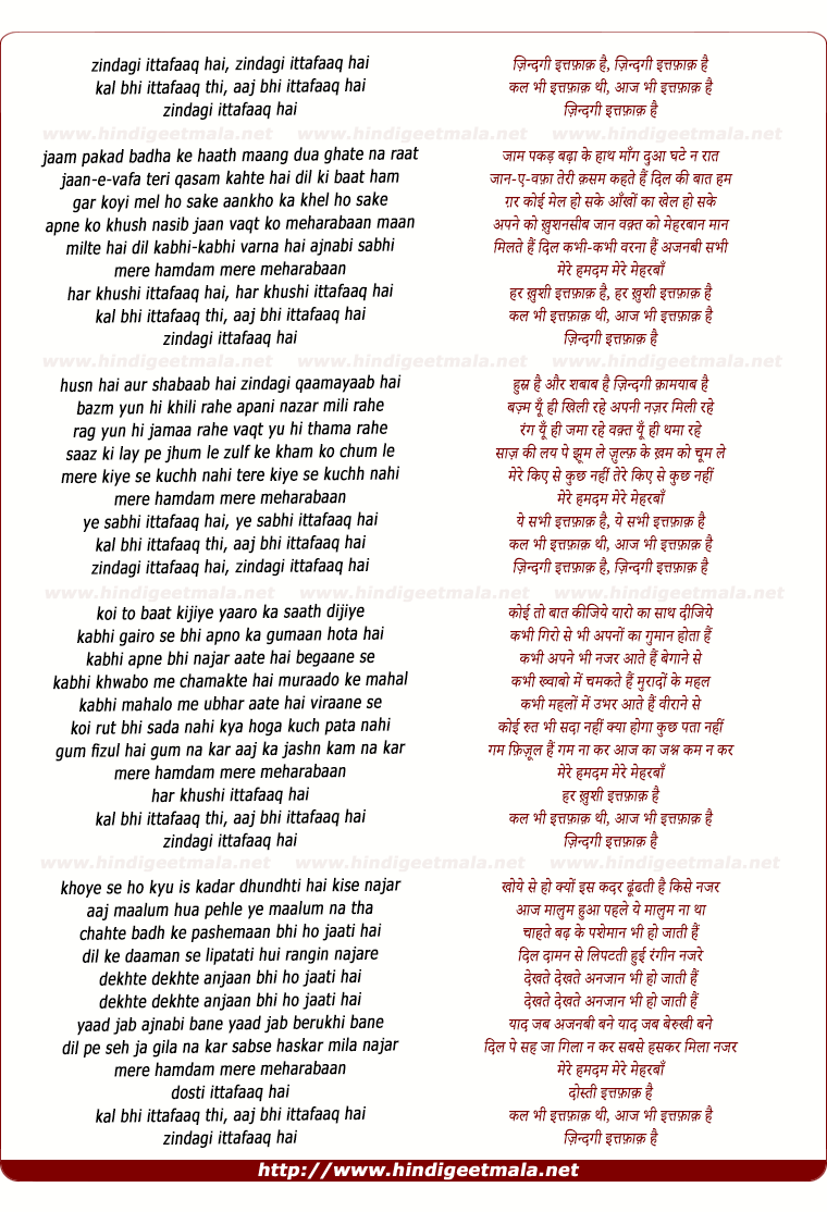 lyrics of song Zindagi Ittafaaq Hai, Kal Bhi Ittafaaq Thi