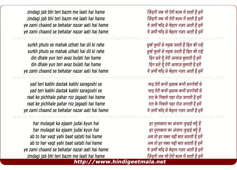 lyrics of song Zindagi Jab Bhi Teri Bazm Men Laati Hai Hamen
