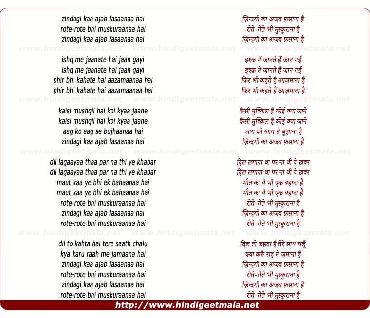 lyrics of song Zindagi Kaa Ajab Fasaanaa Hai