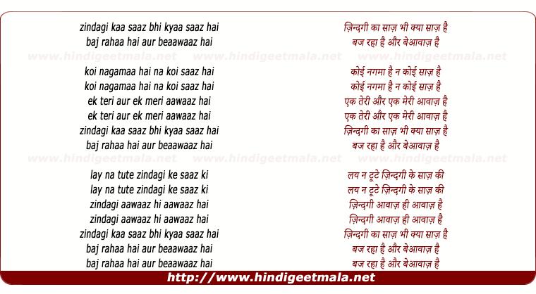lyrics of song Zindagi Ka Saaz Bhi Kya Saaz Hai