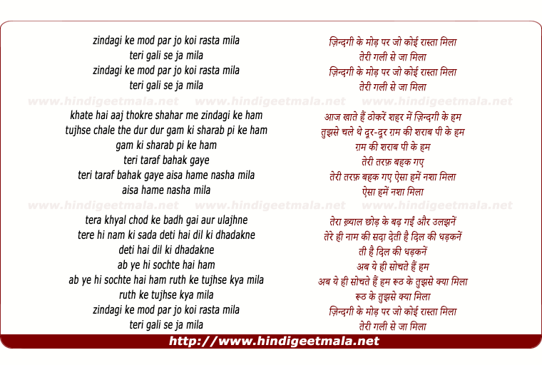 lyrics of song Zindagi Ke Mod Par Jo Koi Raastaa Milaa