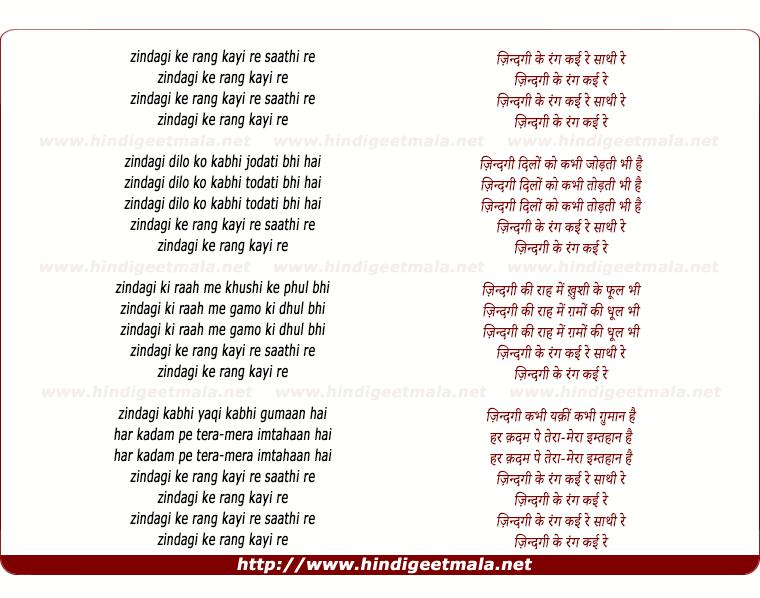 lyrics of song Zindagi Ke Rang Kai Re Saathi Re