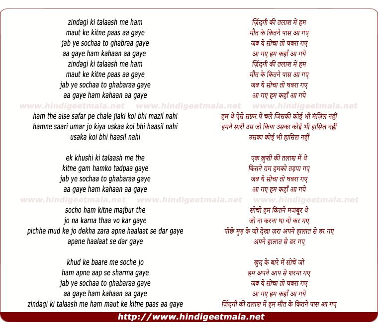 lyrics of song Zindagi Ki Talaash Men Ham Maut Ke