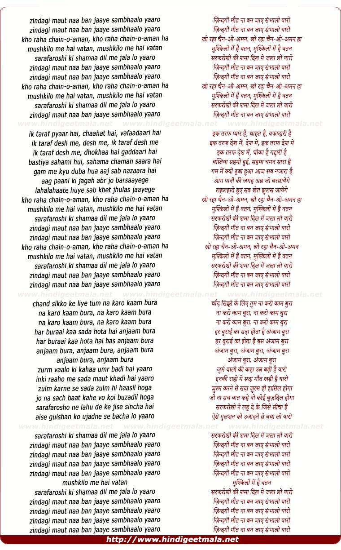 lyrics of song Zindagi Maut Na Ban Jaae Sambhalo Yaaro