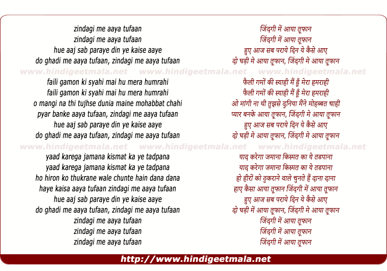 lyrics of song Zindagi Men Aayaa Tufaan