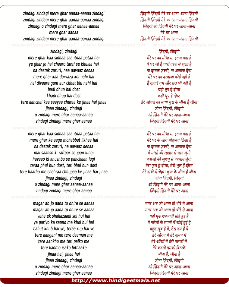 lyrics of song Zindagi Zindagi Mere Ghar Aanaa, Aanaa Zindagi