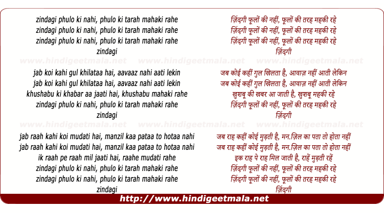 lyrics of song Zindagi Phulon Ki Nahin