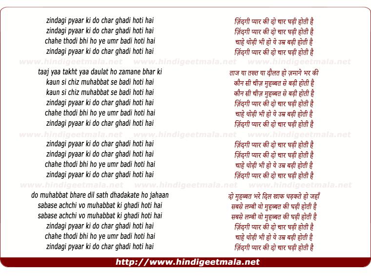 lyrics of song Zindagi Pyaar Ki Do Chaar Ghadi Hoti Hai