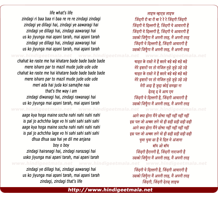 lyrics of song Zindagi Ye Dillagi Hai, Zindagi Aawaragi Hai