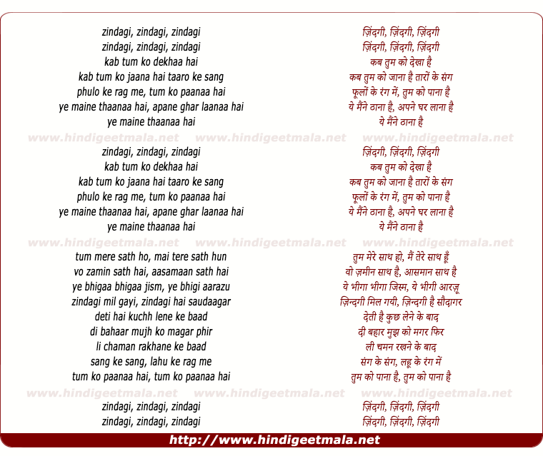 lyrics of song Zindagi Zindagi Zindagi