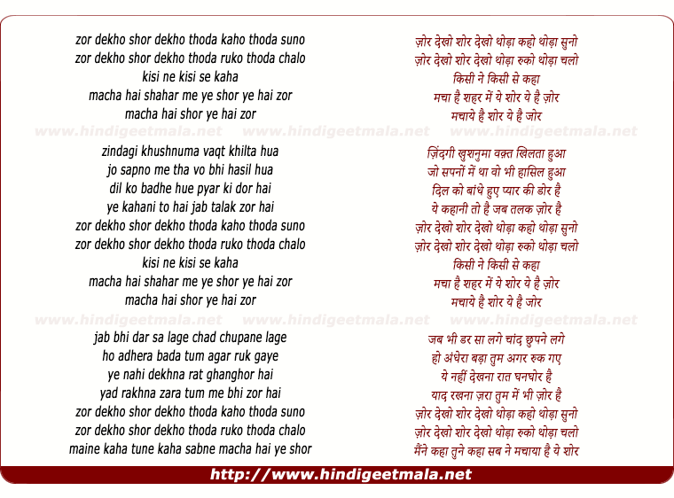 lyrics of song Zor Dekho Shor Dekho Thoda Kaho Thoda Suno