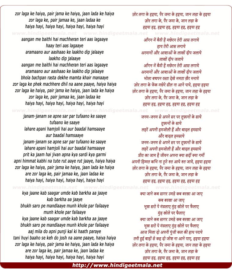 lyrics of song Zor Laga Ke Haiya Pair Jamaa Ke