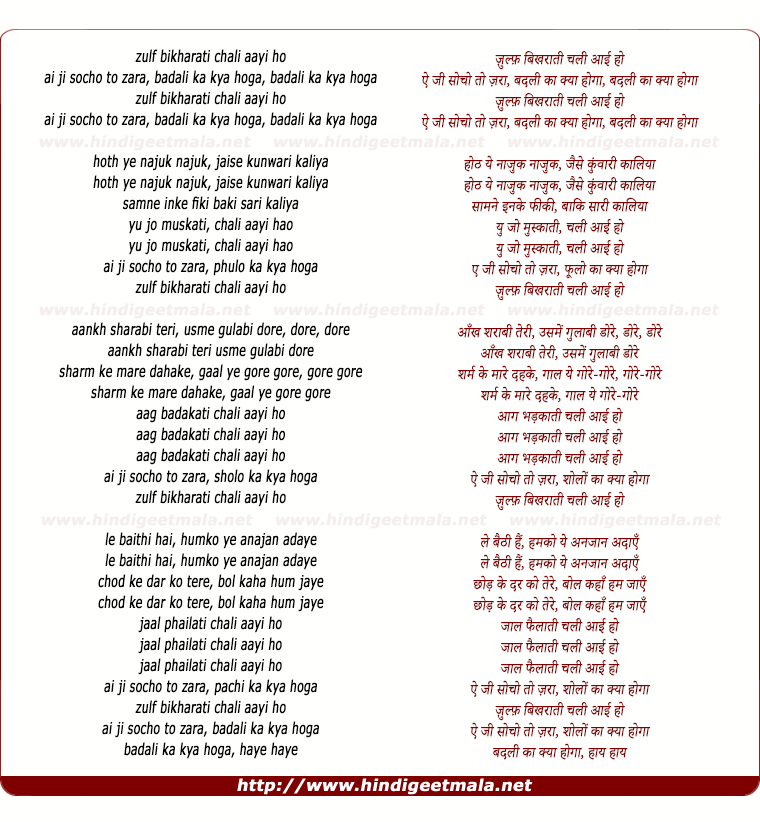 lyrics of song Zulf Bikharaati Chali Aai Ho