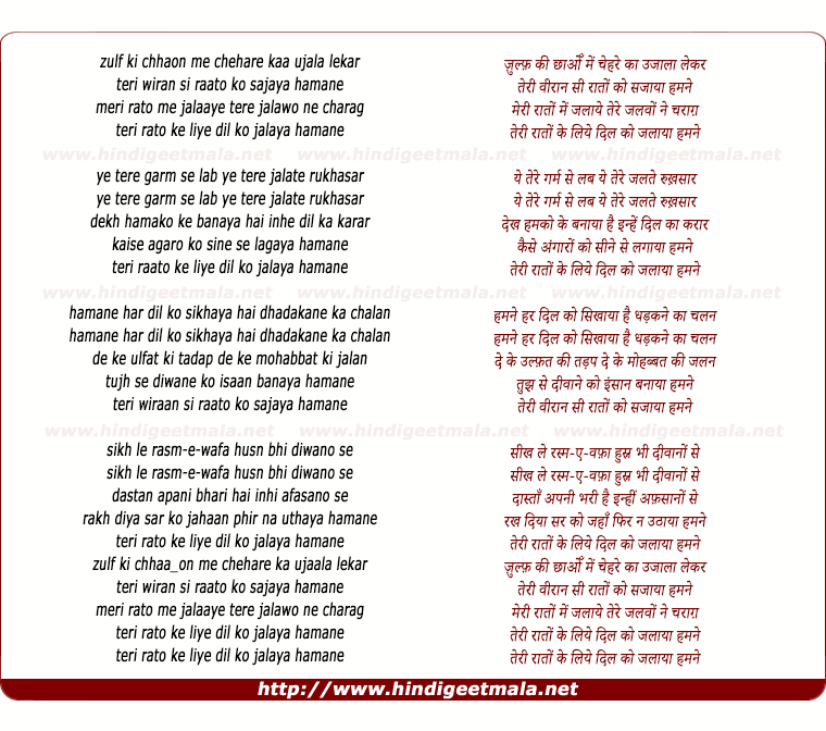 lyrics of song Zulf Ki Chhaaon Men Chehare Kaa Ujaalaa Lekar