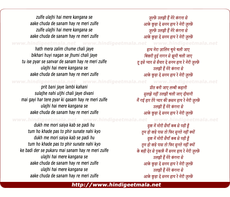 lyrics of song Zulfen Ulajhi Hain Mere Kanganaa Se