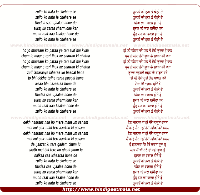 lyrics of song Zulfon Ko Hataa Le Chehare Se