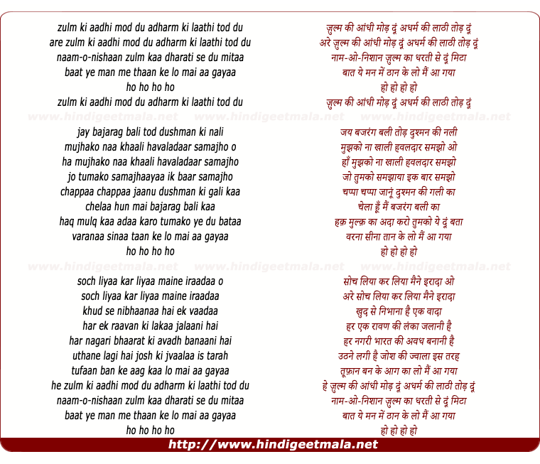 lyrics of song Zulm Ki Aandhi Mod Dun, Lo Main Aa Gayaa
