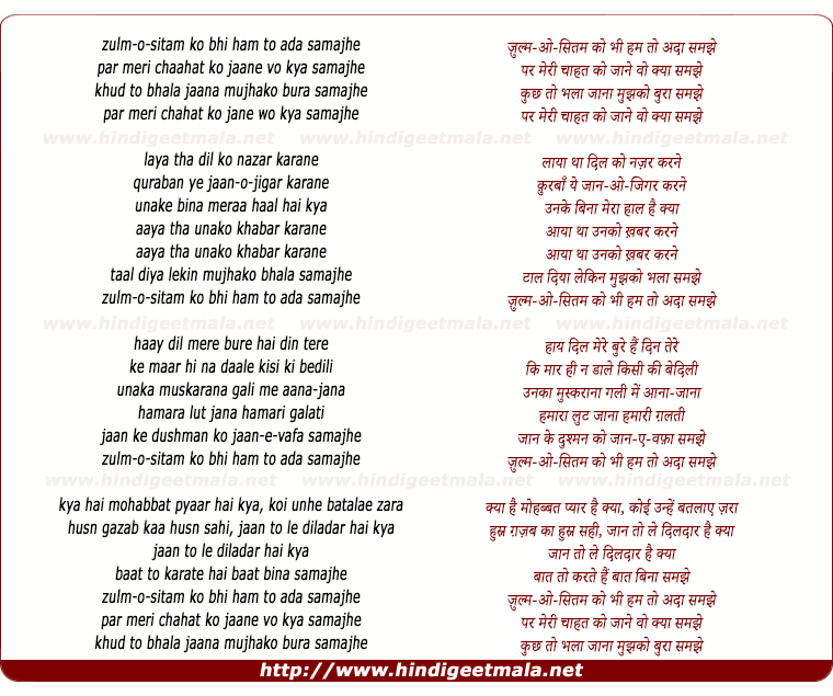 lyrics of song Zulm O Sitam Ko Bhi Ham To Adaa Samajhe
