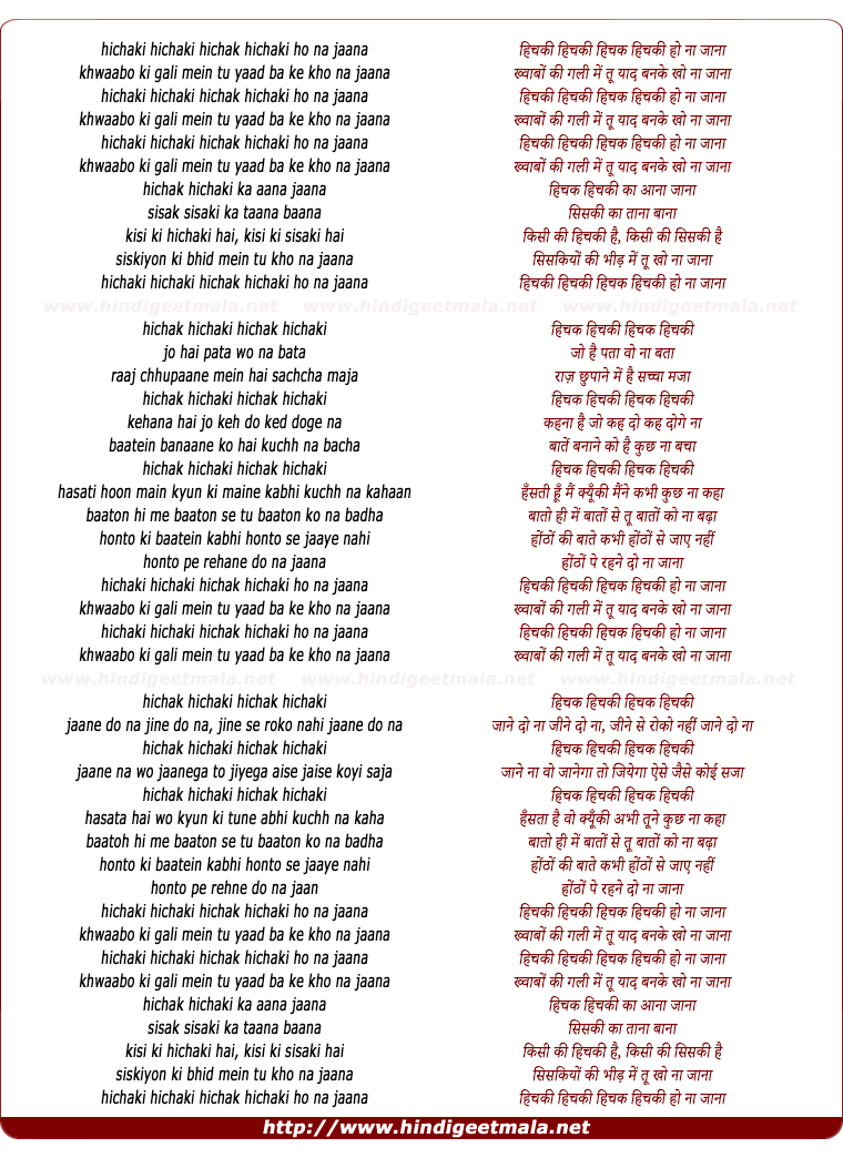 lyrics of song Khaabon Ki Gali Mein Tu
