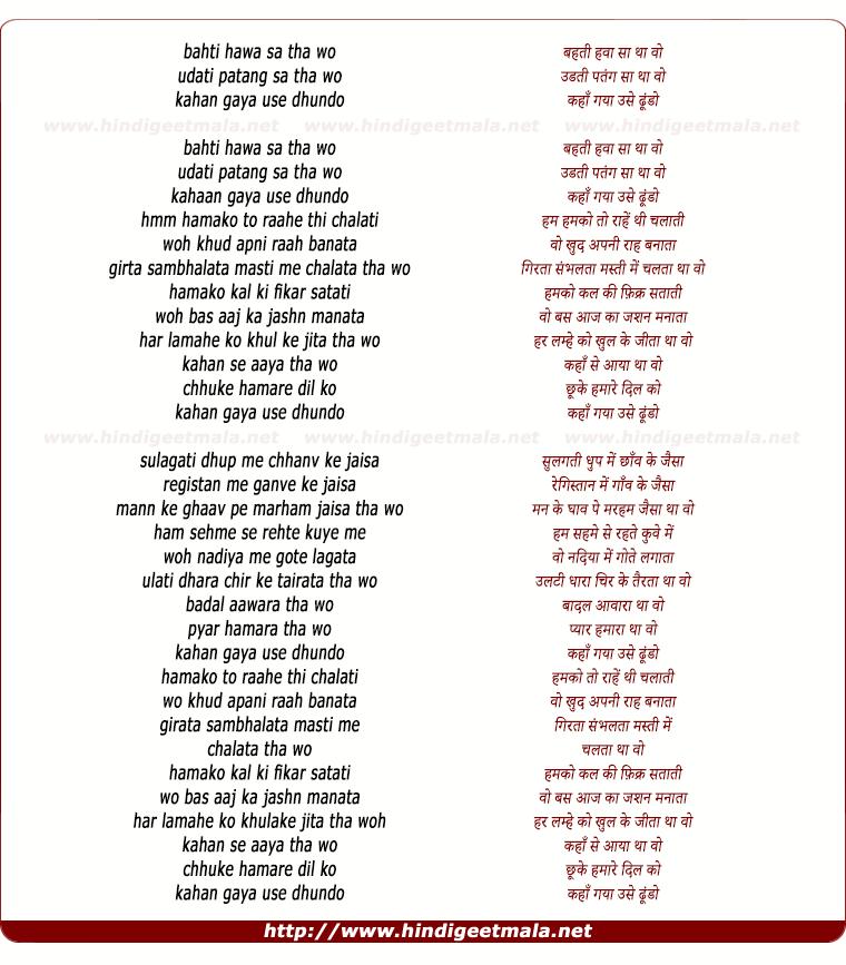 lyrics of song Bahti Hawa Sa Tha Woh