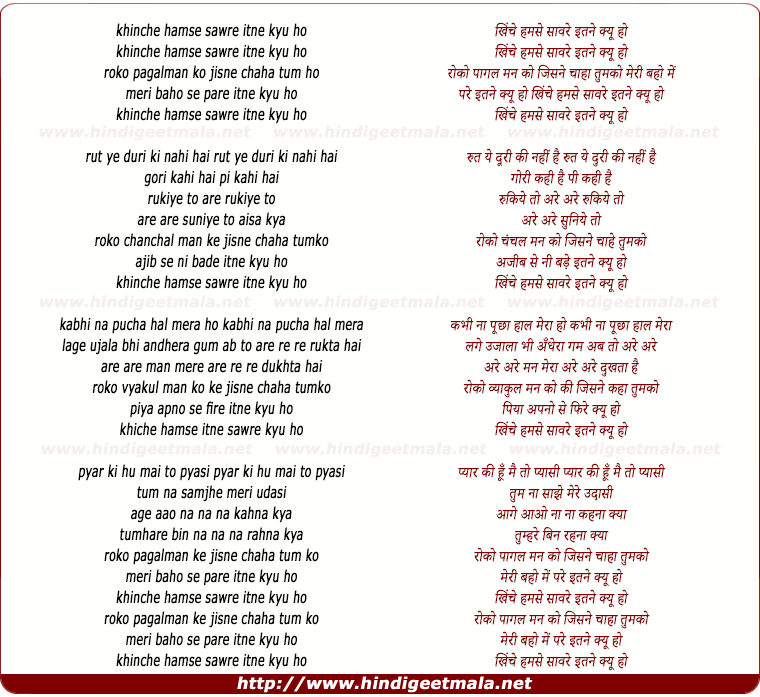 lyrics of song Khinche Humse Sanware