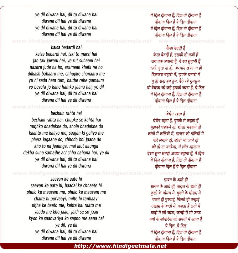 lyrics of song Ye Dil Deewana Hai, Dil To Deewana Hai