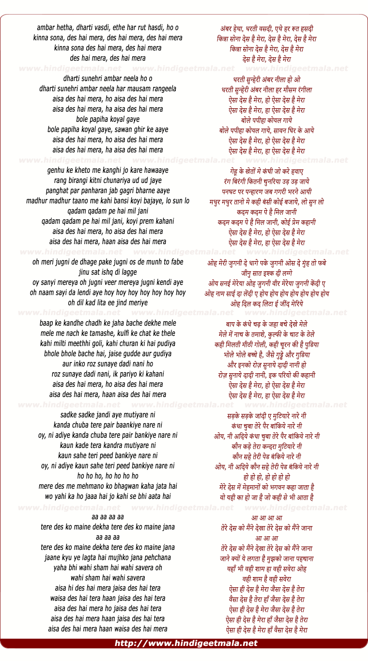 lyrics of song Aisa Des Hai Mera