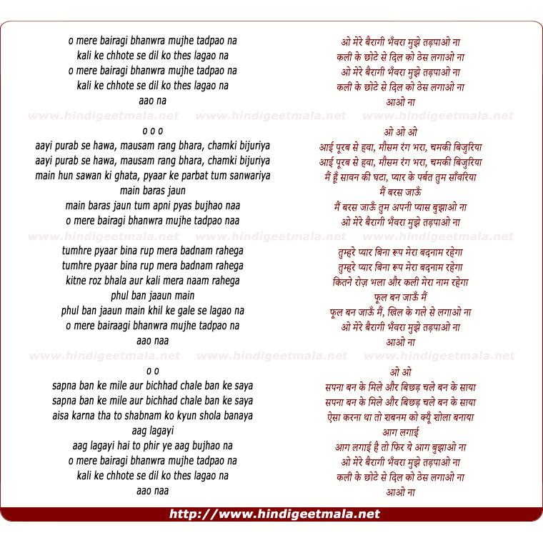 lyrics of song O Mere Bairaagi Bhanwara Mujhe Tadpao Na