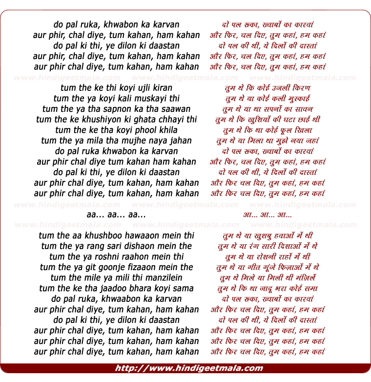 lyrics of song Do Pal Ruka Khwabon