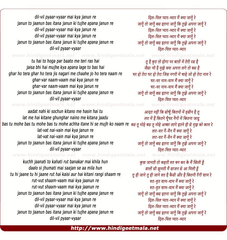 lyrics of song Dil Wil Pyar Vyar Main Kya Jaanu Re