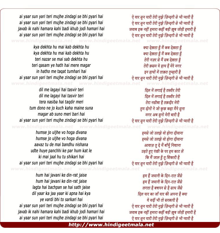 lyrics of song Ae Yaar Sun Yaari Teri Mujhe Zindagi Se
