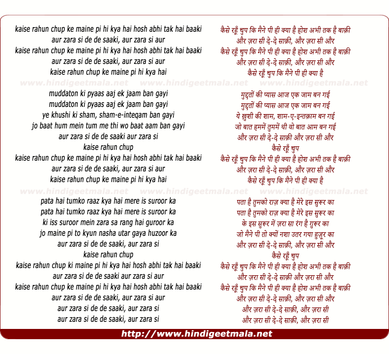 lyrics of song Kaise Rahoon Chup Ki Meine Pee Hi Kya Hai