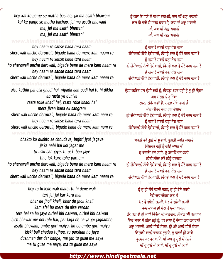 lyrics of song O Sheronwali