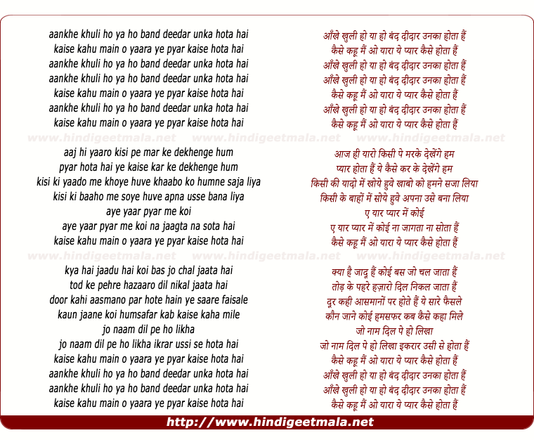 lyrics of song Aankhen Khuli Ho Ya Ho