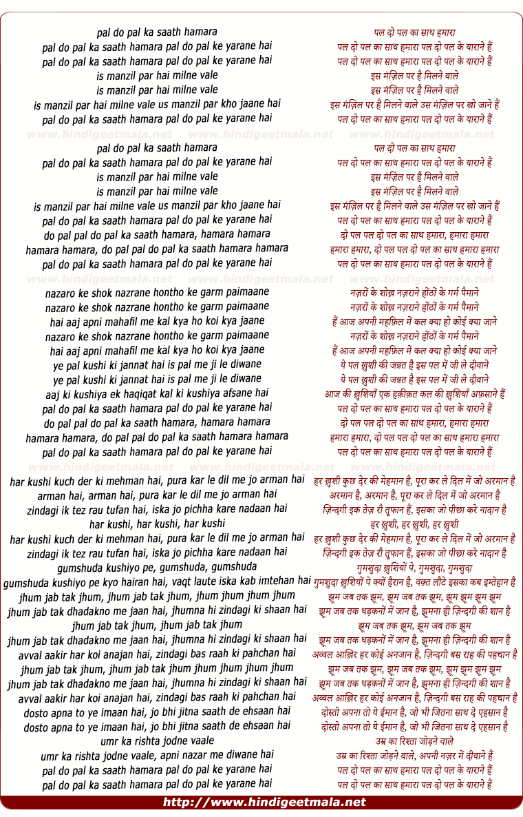 lyrics of song Pal Do Pal Ka Saath Hamara