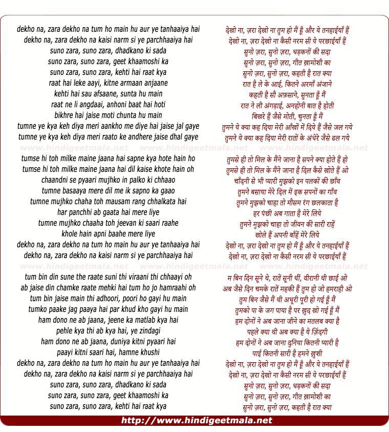 Zara Dekho Na Tum Ho Main Hu Aur Ye Tanhaaiya Hai ज र द ख न त म ह म ह और य तनह ईय ह