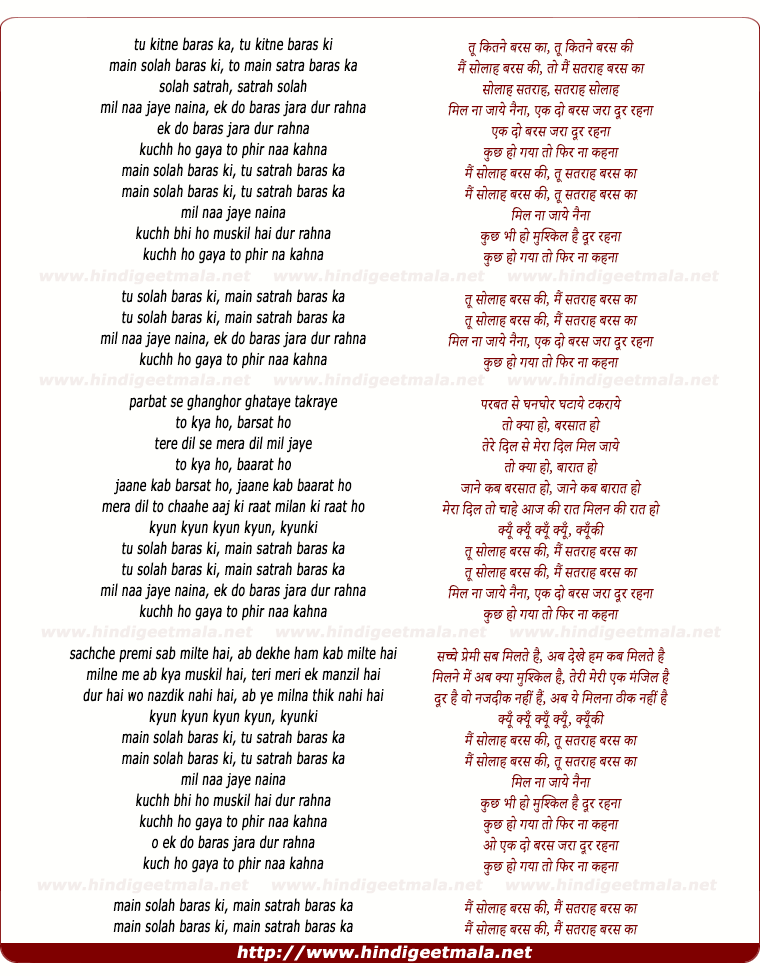 lyrics of song Tu Kitne Baras Ka Tu Kitne Baras Ki