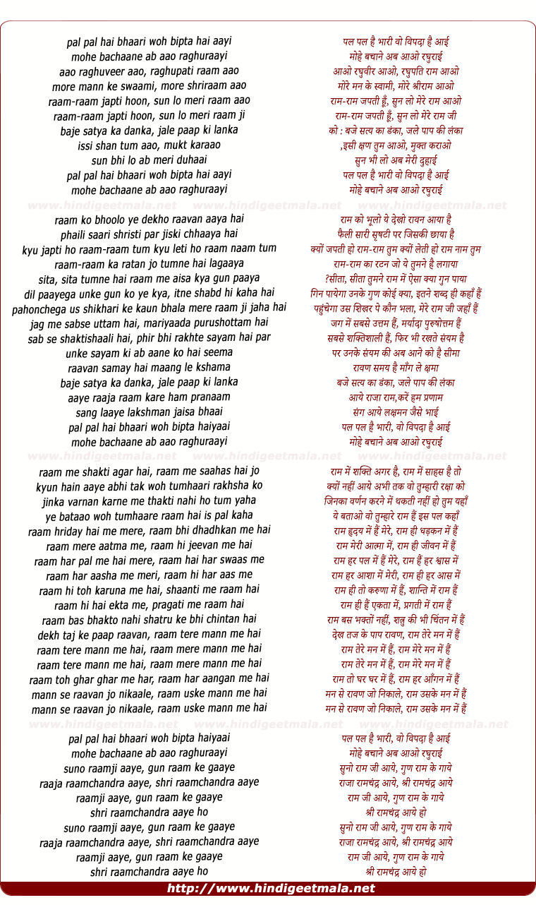 lyrics of song Pal Pal Hai Bhaari Wo Vipada Hai Aai