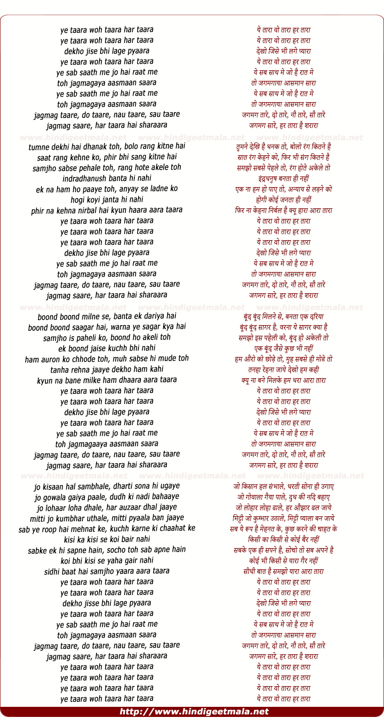 lyrics of song Yeh Tara Woh Tara