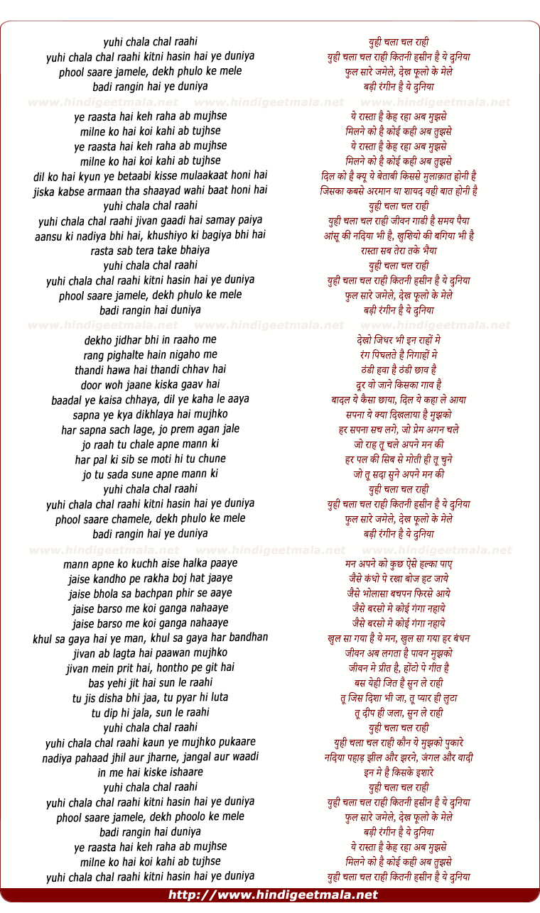 lyrics of song Yun Hi Chala Chal