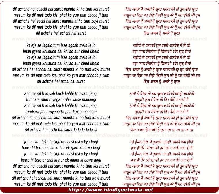 lyrics of song Dil Achchha Hai Achchi Hai Surat