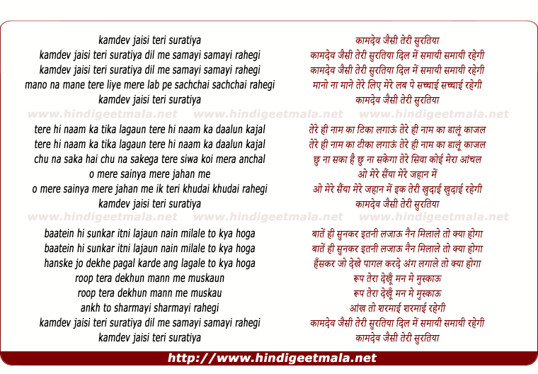 lyrics of song Kamdev Jaisi Teri Suratiya