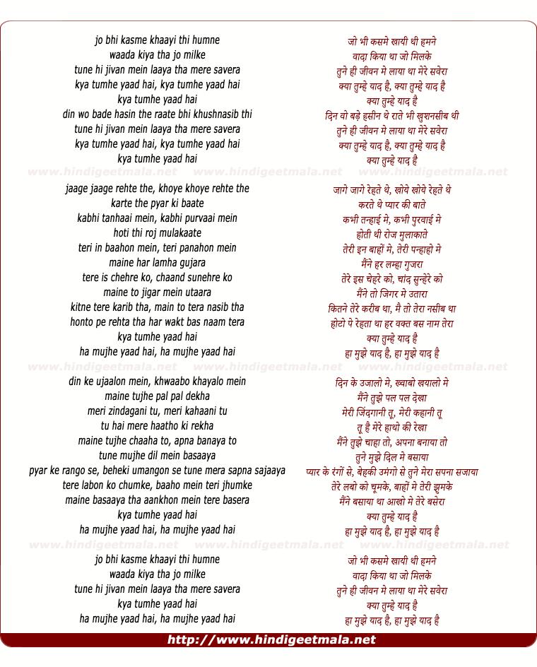 Chahuga Mein Tujhe Hardam Songs: Lyrics / Video Of Song : Jo Bhi Kasme Khayi Thi Humne