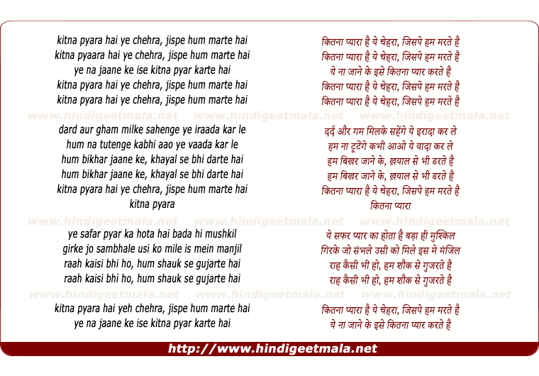 lyrics of song Kitna Pyara Hai Ye Chehra Jispe Hum Marte Hai